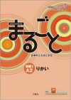 Marugoto: Japanese language and culture. Elementary 1 A2 Rikai
