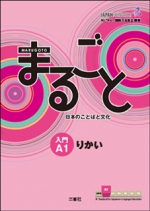 Marugoto: Japanese language and culture. Starter A1 Rikai