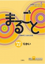 Marugoto: Japanese language and culture. Elementary 2 A2 Rikai