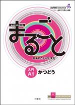 Marugoto: Japanese language and culture. Starter A1 Katsudoo