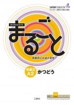 Marugoto: Japanese language and culture. Elementary 2 A2 Katsudoo